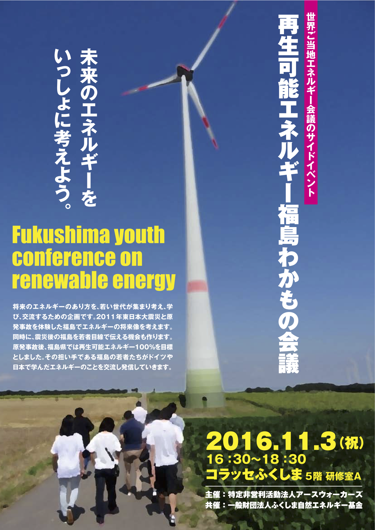 https://www.wcpc2016.jp/wp-content/uploads/2016/10/SideEvent.png